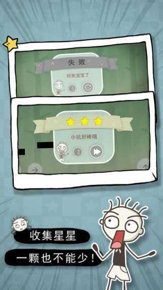 史小坑的恶梦游戏截图2