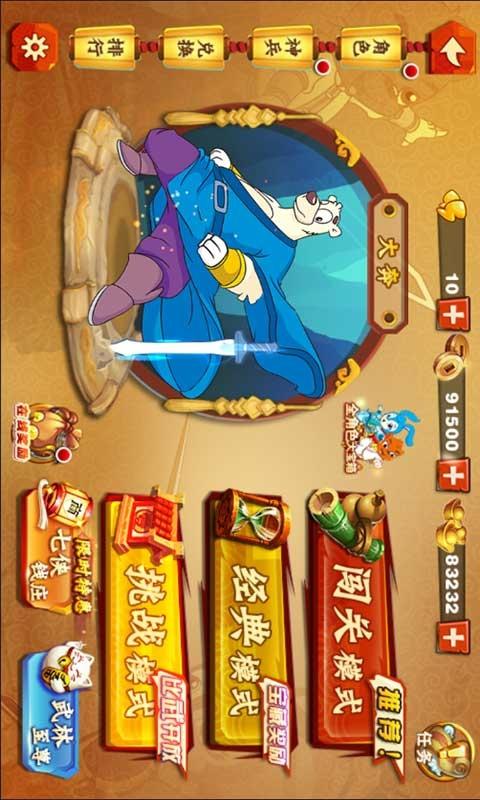 虹猫蓝兔酷跑侠游戏截图1