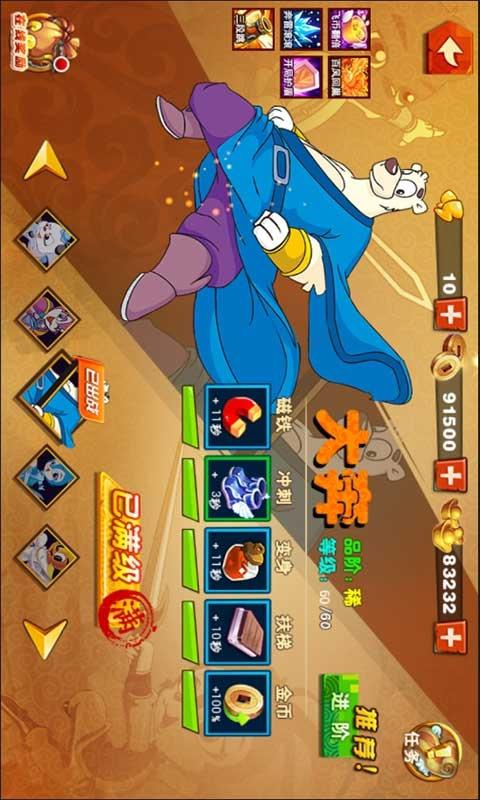 虹猫蓝兔酷跑侠游戏截图3