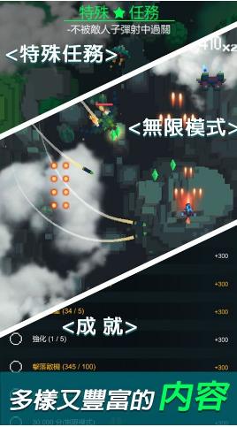 像素飞机 大战游戏截图2
