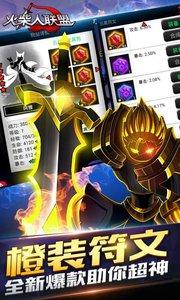 火柴人联盟(机甲巨兽)游戏截图1