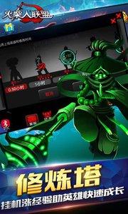 火柴人联盟(机甲巨兽)游戏截图3