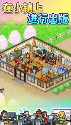 灵犀出版社物语游戏截图3