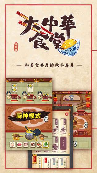 大中华食堂游戏截图1