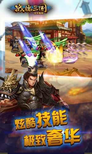 战魂三国子龙传奇游戏截图3