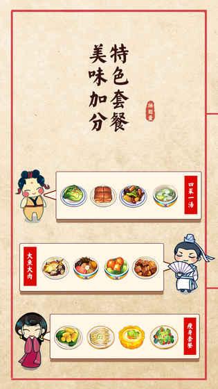 大中华食堂游戏截图2