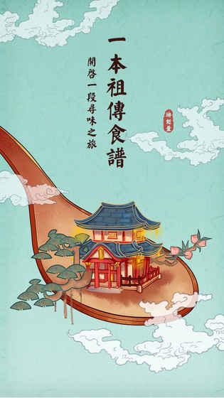 大中华食堂游戏截图3