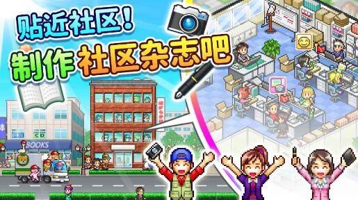 灵犀出版社物语游戏截图1