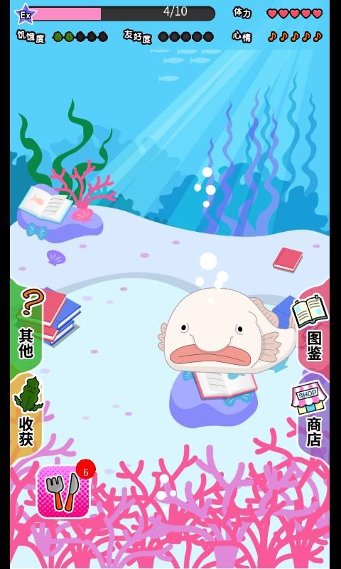 我的深海鱼不可能这么可爱游戏截图3