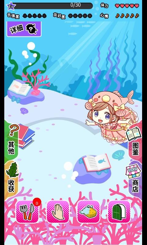我的深海鱼不可能这么可爱游戏截图2