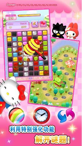 凯蒂猫宝石城游戏截图2