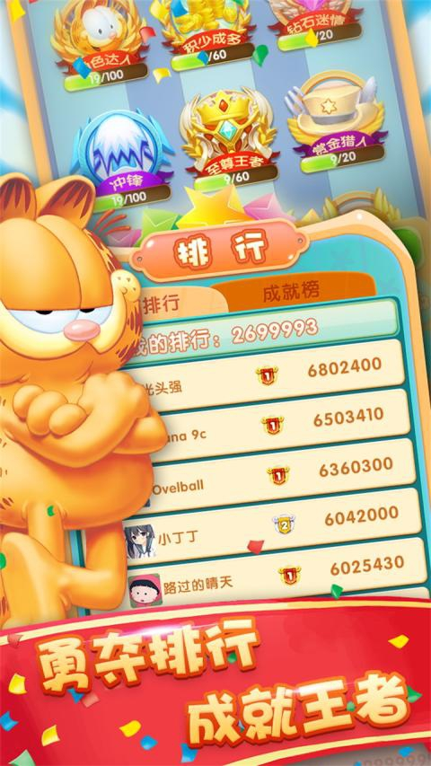 加菲猫酷跑游戏截图1