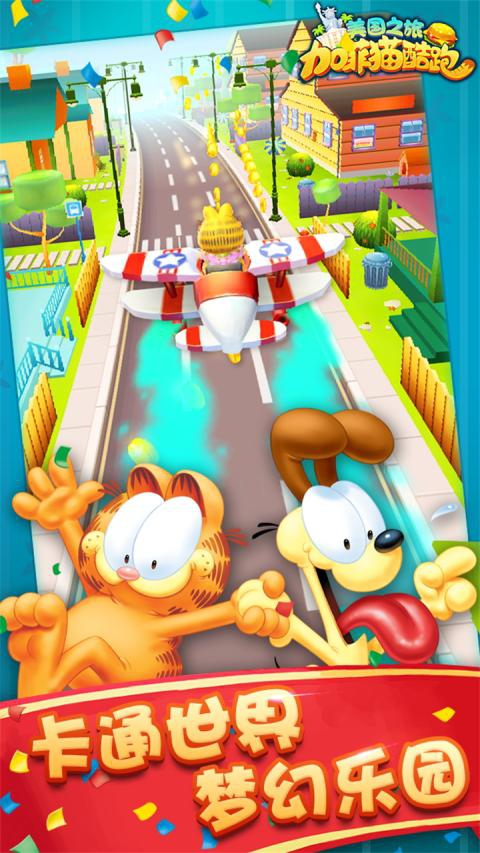 加菲猫酷跑游戏截图2