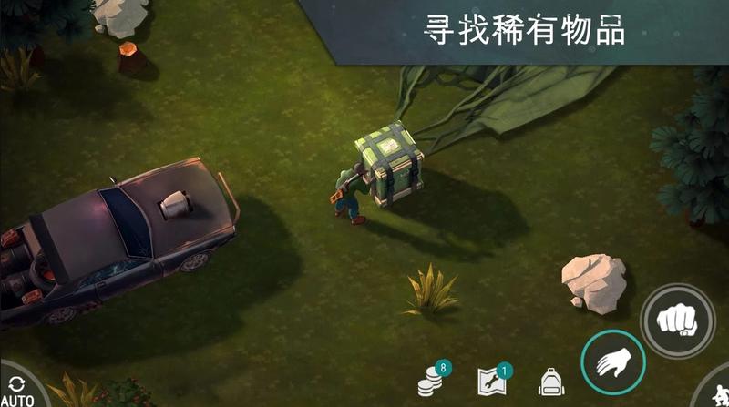 世界末日生 存游戏截图2