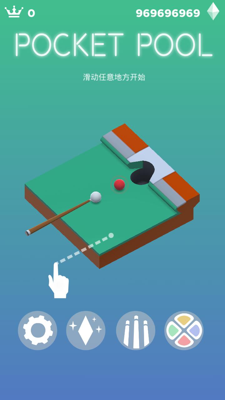 口袋桌球游戏截图3