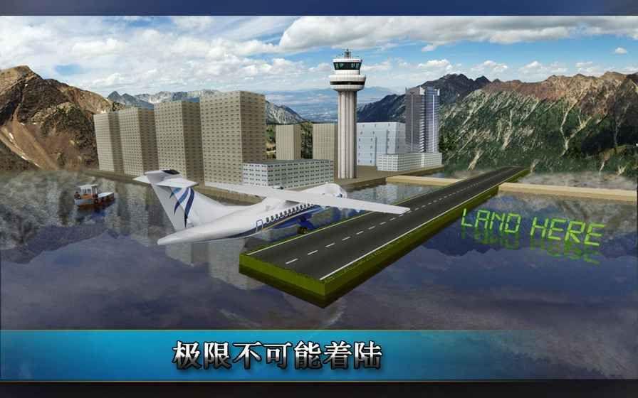 真正的城市飞机飞行员游戏截图2