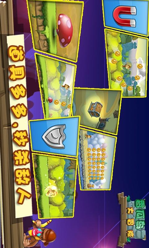 香瓜岛大冒险游戏截图3