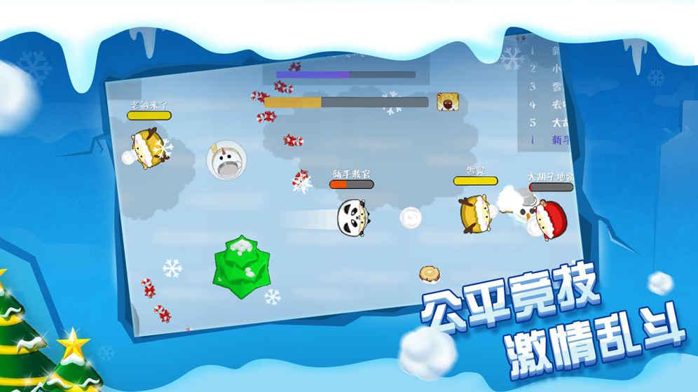 雪球大战游戏截图3