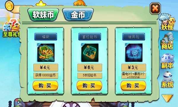 口袋妖怪守卫军游戏截图3