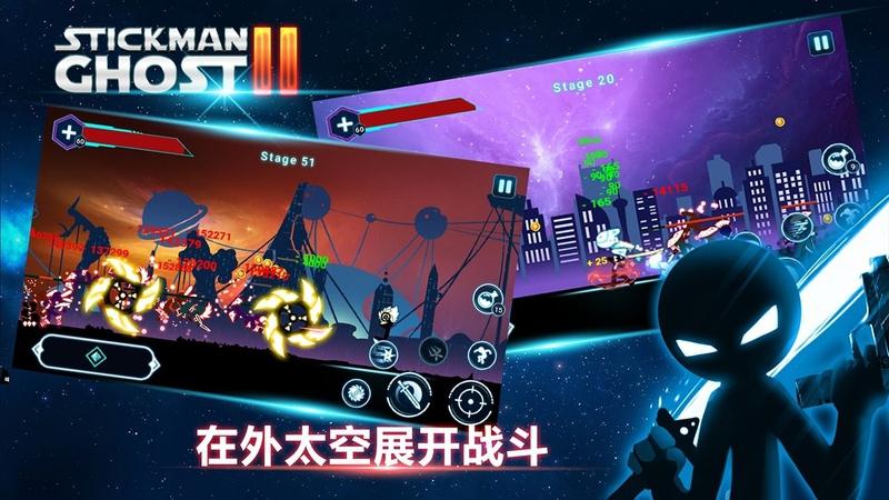 火柴人战士2星球大战游戏截图1