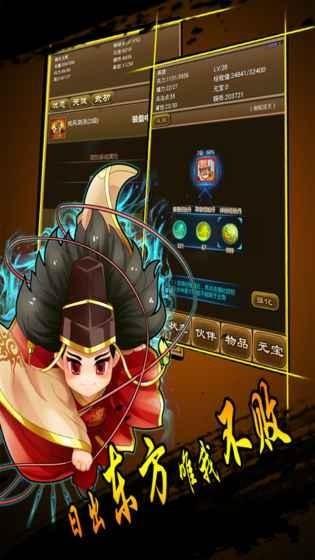 降龙群侠传游戏截图3