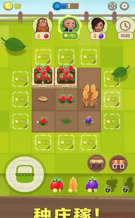合并农场游戏截图3