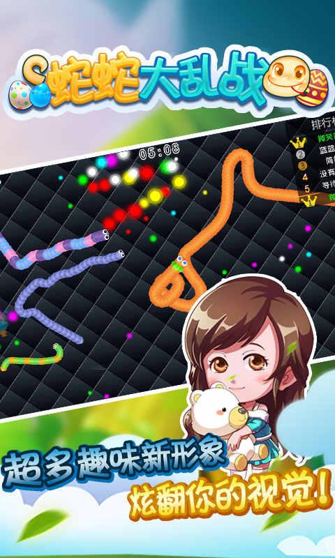 蛇蛇大乱战游戏截图2