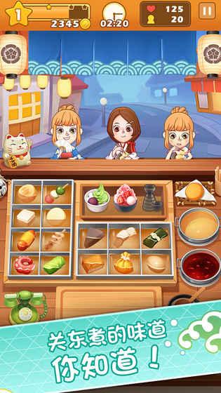 关东煮大厨游戏截图2