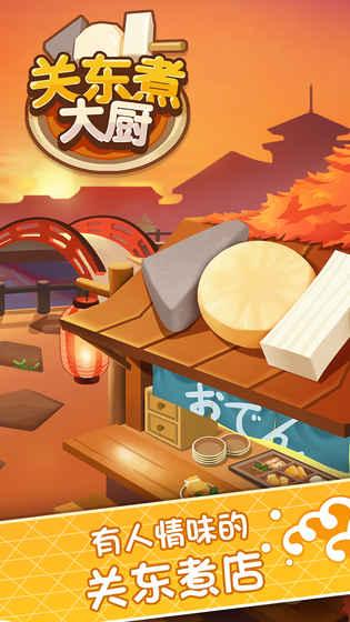 关东煮大厨游戏截图1