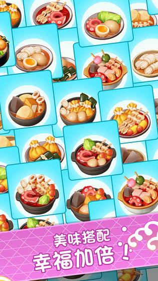 关东煮大厨游戏截图3