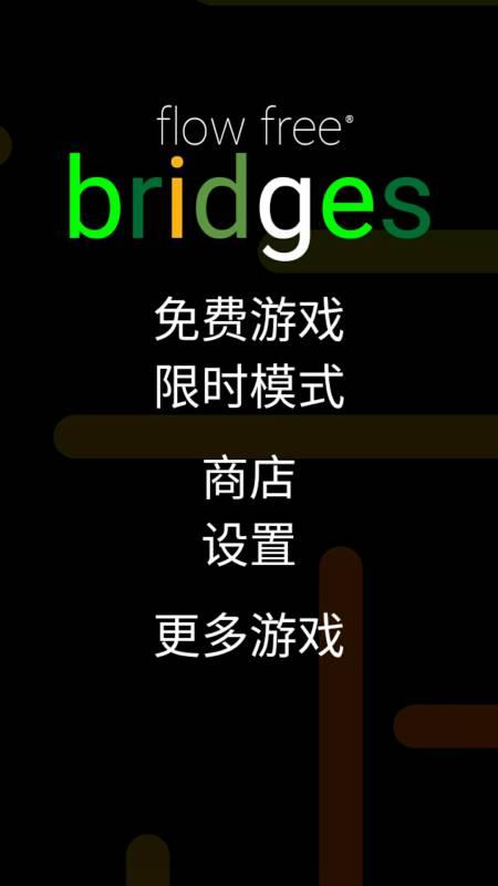 彩虹连接之桥游戏截图1