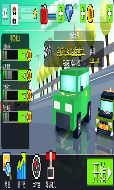 幻速赛车游戏截图3