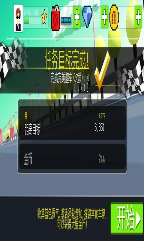 幻速赛车游戏截图1