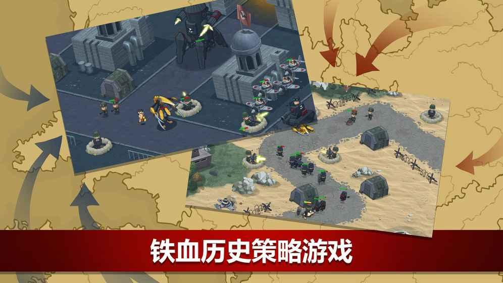 第二次世界大战辛迪加游戏截图2