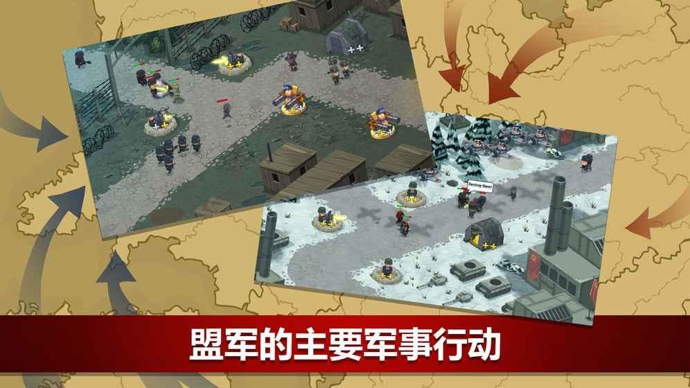 第二次世界大战辛迪加游戏截图3