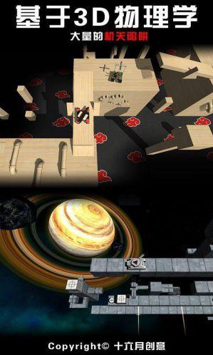 变形坦克游戏截图3