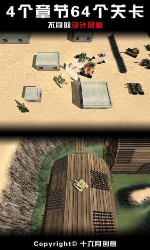 变形坦克游戏截图2