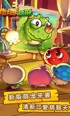 燃烧的蔬菜3HD游戏截图3