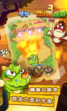 燃烧的蔬菜3HD游戏截图1