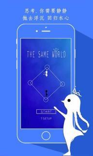 同一个世界游戏截图2