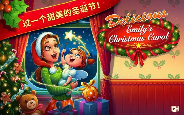 美味餐厅圣诞颂歌游戏截图2