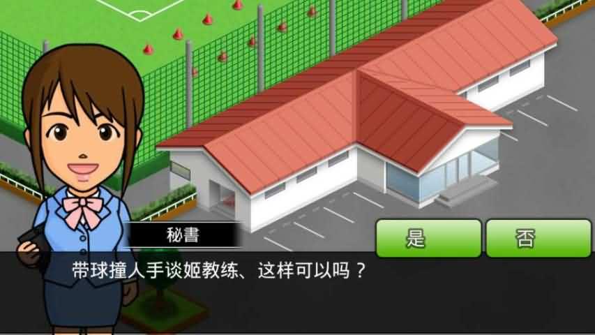 欢乐足球A游戏截图3