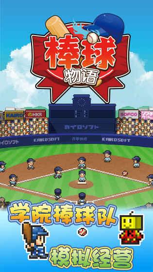 棒球物语游戏截图2