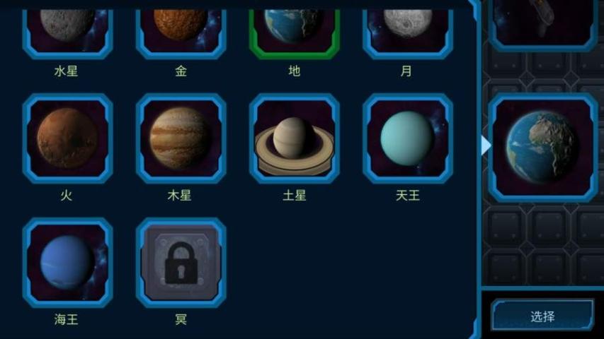 口袋里的宇宙游戏截图3