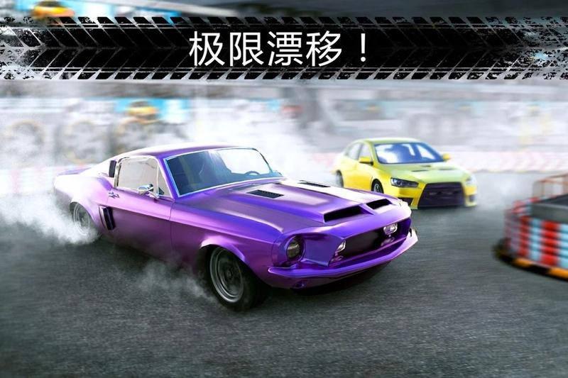 极速赛车漂移竞赛游戏截图1