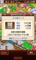 温泉物语游戏游戏截图2