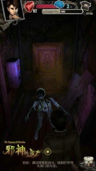 邪神的遗产游戏截图3