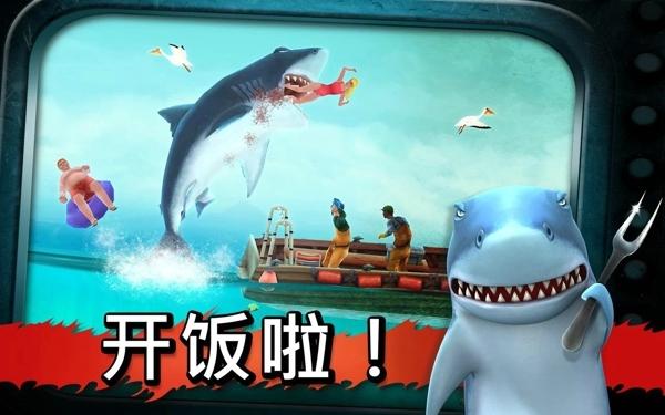 饥饿的鲨鱼进化游戏截图2