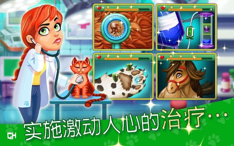 凯尔丝医生:宠物救援911游戏截图1