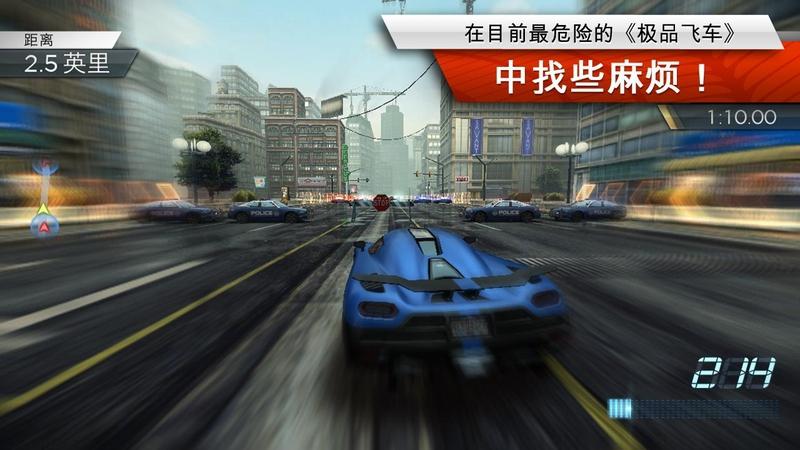 极品飞车17:最高通缉游戏截图3